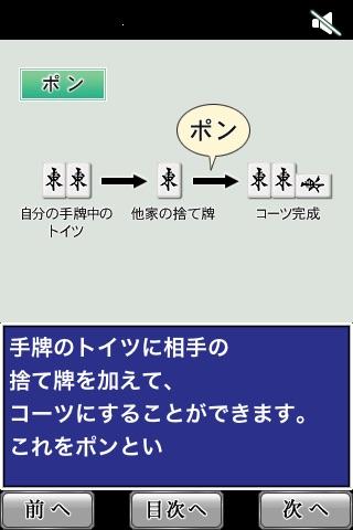 麻雀入門-前編- (プロ麻雀極シリーズvo... screenshot1