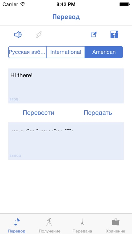 СОС! Азбука Морзе: передача и прием screenshot-0