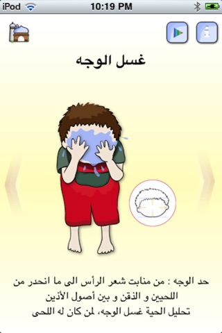 Muslim Kids Series : Wudu iPhone