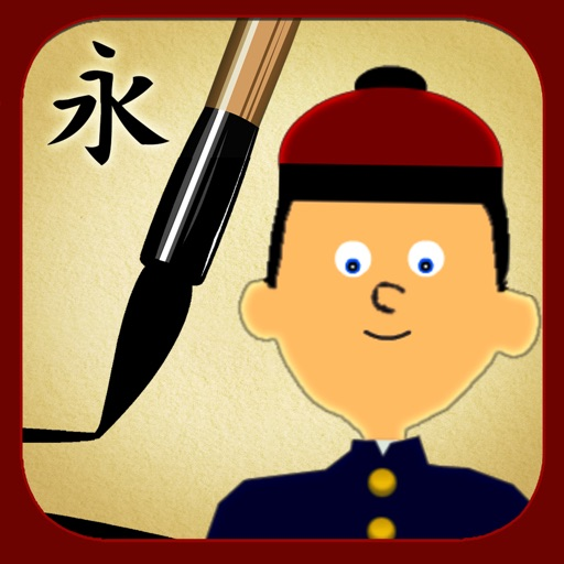 My First Chinese Characters