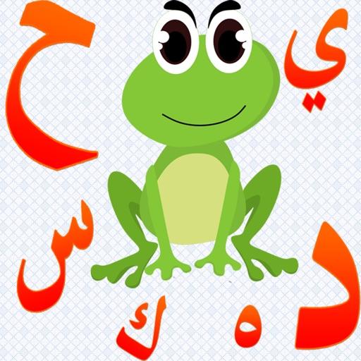 Арабский: Изучаем Арабский