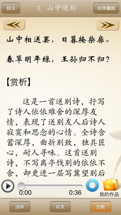 王维诗歌欣赏-名家名师诵读 screenshot-3