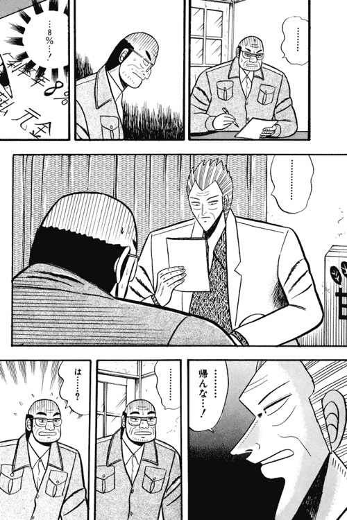 銀と金 -銀王登場-  screenshot-3