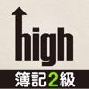 high - 簿記2級