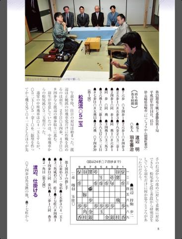 将棋世界のおすすめ画像2