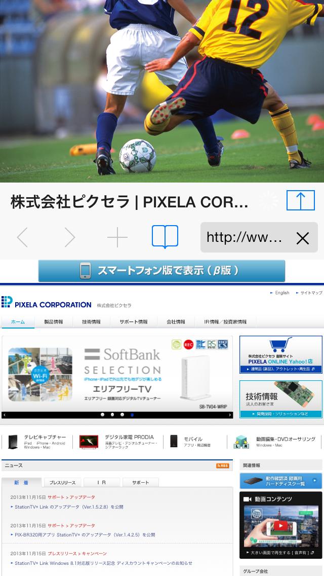 録画対応デジタルTV(StationTV i)のおすすめ画像5
