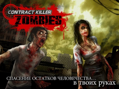 Contract Killer: Zombies для iPad