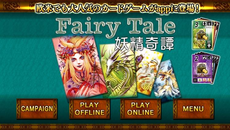 妖精奇譚-Fairy Tale