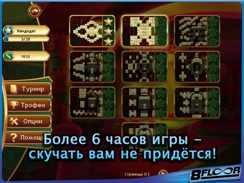 Скачать Mahjong - world contest