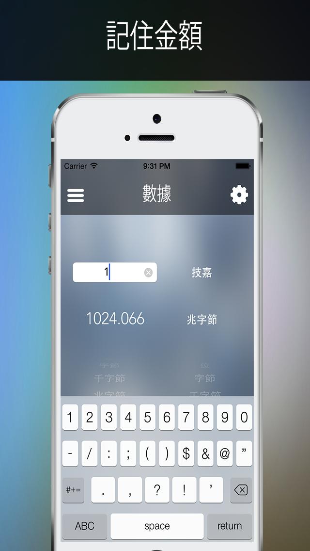 Y兌換 專業的版 screenshot four