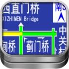 北京实时路况导航交通拥堵提示屏+立交桥走法+空气质量指数 for iPad icon