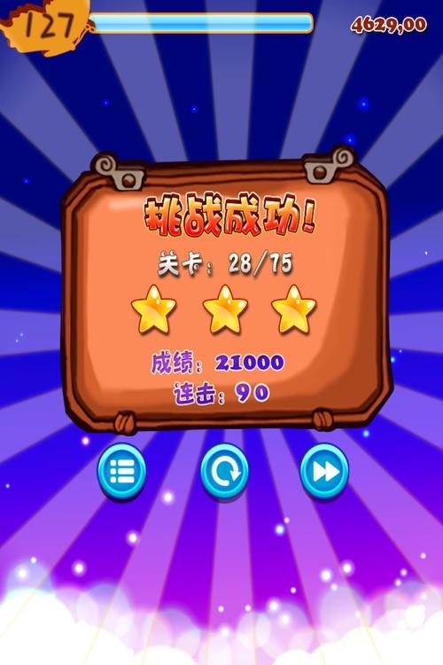 蝴蝶连连看HD screenshot-4