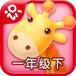 Netease Literacy-learn Chinese -网易识字小学-一年级下册人教版-适合5至6岁的宝宝