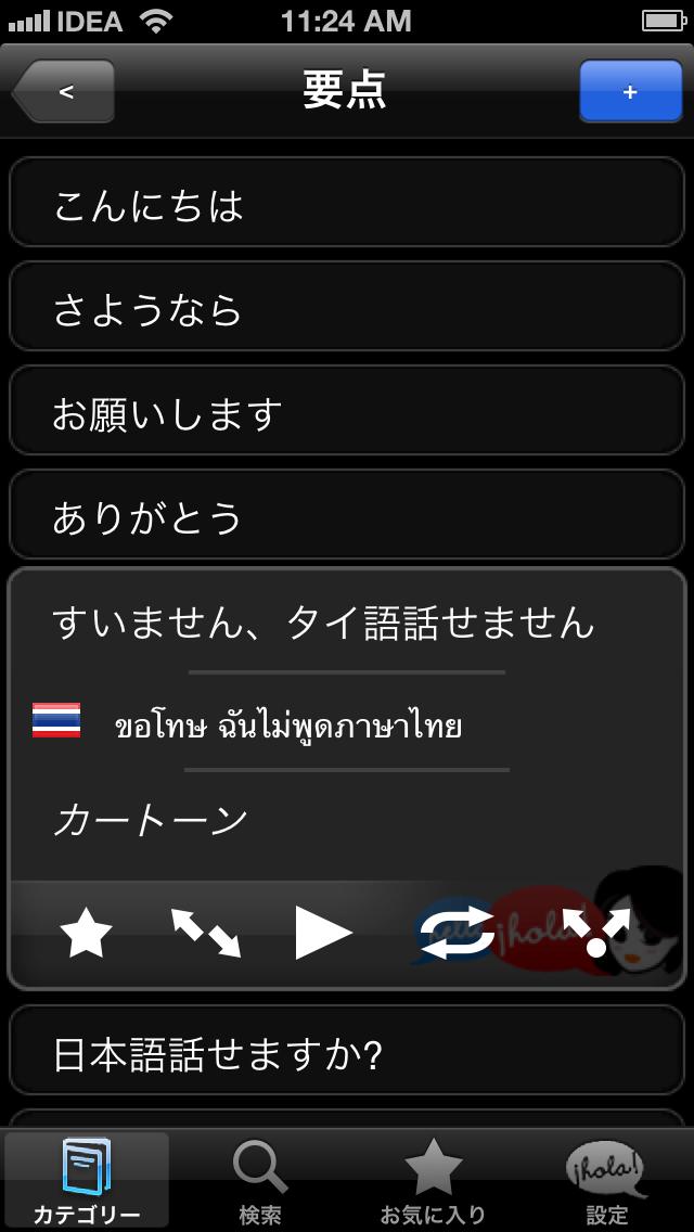 Lingopal タイ語 LITE  - 喋るフレーズブックのおすすめ画像2