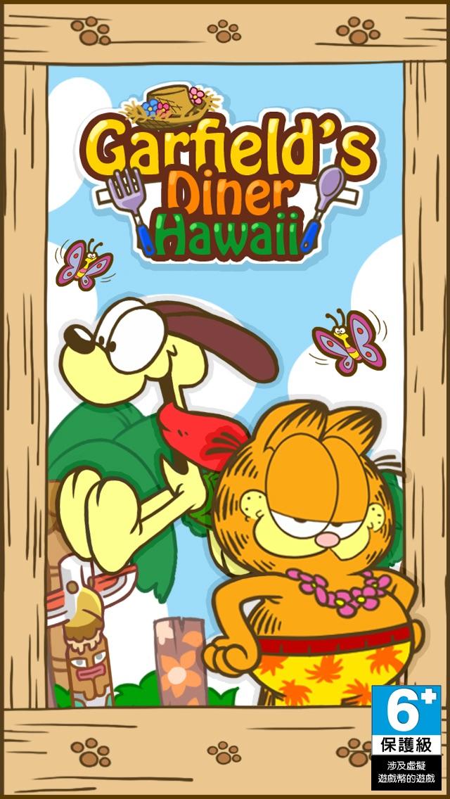 加菲貓餐廳:夏威夷篇 HD屏幕截圖1