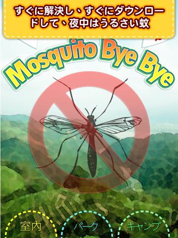 アンチモスキート專門家 Mosquito Bye Bye ™のおすすめ画像1