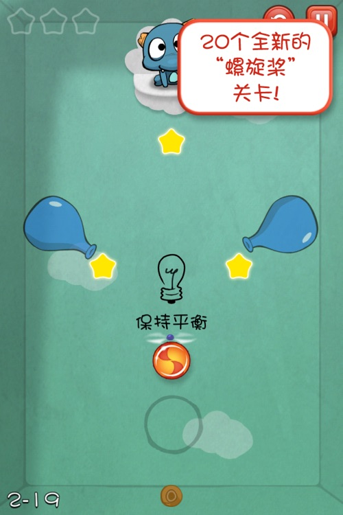 喂糖果 screenshot-3