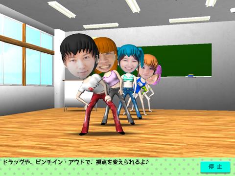 3D グルグルダンスのおすすめ画像2