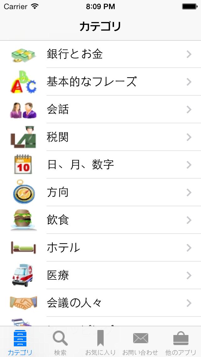 日本語から英語への翻訳プログラムー話すフレ... screenshot1
