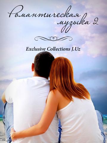 Романтическая музыка 2 Эксклюзивная коллекция J.uz Скриншоты7