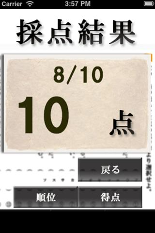 漢字検定のおすすめ画像5