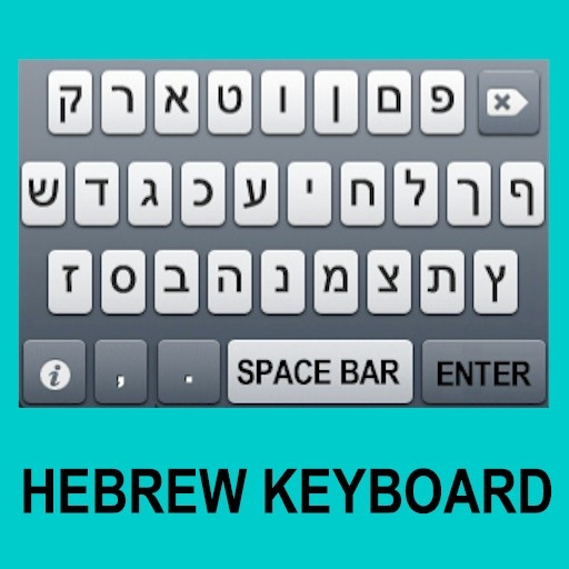 Hebrew Email Keyboard