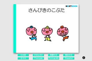 無料版「さんびきのこぶた」中川ひろたかの名作おはなし絵本3スクリーンショット1