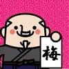 漢字検定くいず-梅