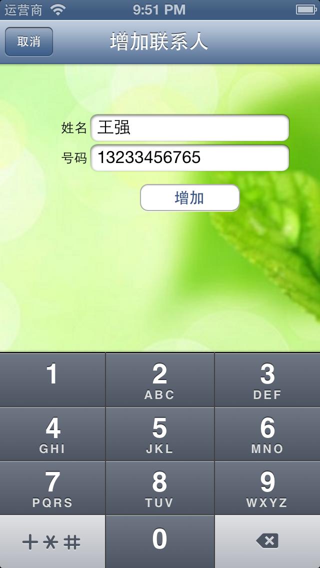 Screenshot #3 pour 加密通讯录