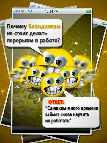 шутки Скриншоты5