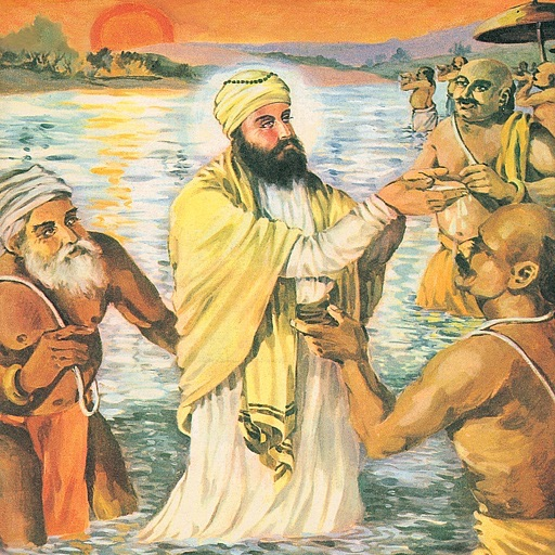 Guru Nanak ( The founder of Sikhism ) - Amar Chitra Katha Comics