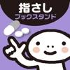 YUBISASHI Bookstand メディカル・ライブラリー
