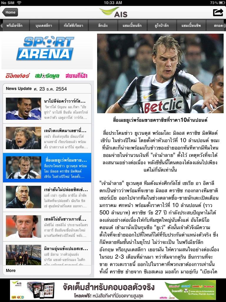 AIS Sport Arena HD Screenshot