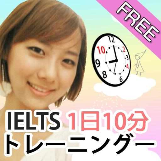 IELTS 1日10分トレーニングー-IVY英語 FREE