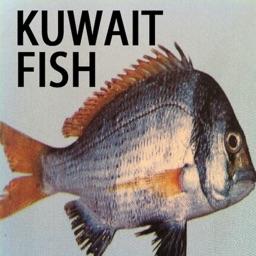أسماك  الكويت