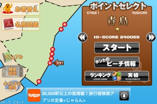 HANIWA SURF in MIYAZAKI #47appのスクリーンショット4