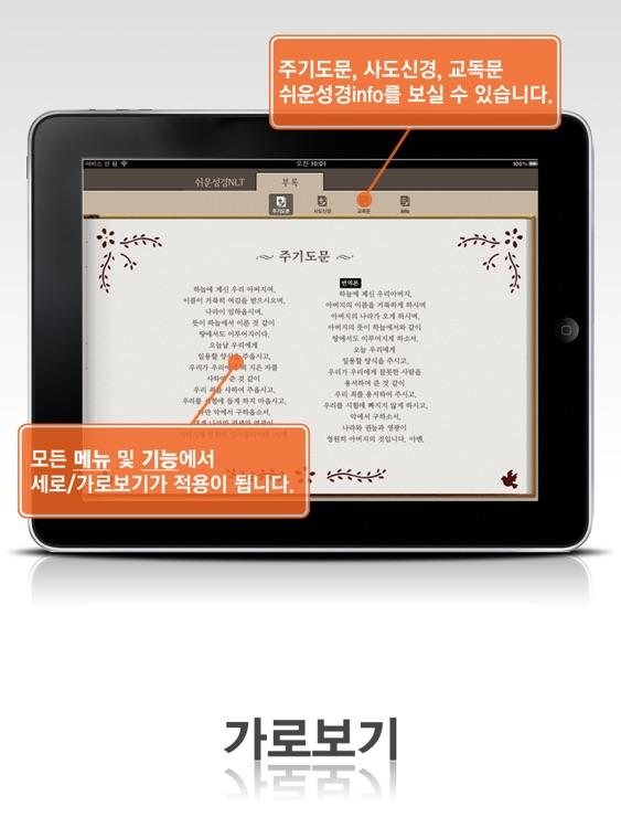 아가페 쉬운성경 Deluex HD+새찬송가 (오디오) screenshot-4