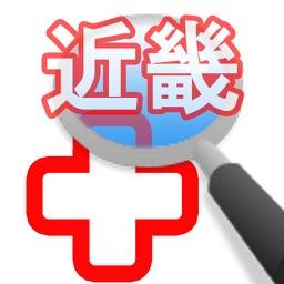 Nearby hospital/Kinki Area of Japan