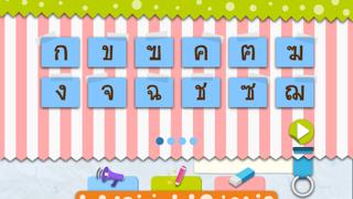「ก」からタイ語文字の学習のおすすめ画像5