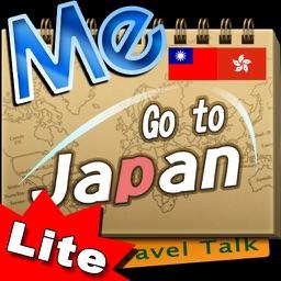 Travel Talk: 日本旅遊一指通 Lite