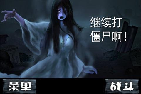 僵尸大战 screenshot-4