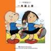 FLTRP - English E-textbook (Modules1-2 of Book1 Grade1, Primary School)