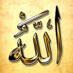 Divine Names -- Lite version (Memorize the names of Allah)