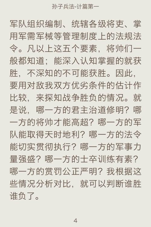 孫子兵法(文言白話對照版) screenshot-4