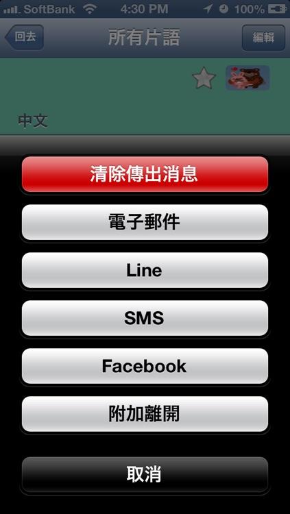 日语 - Talking Chinese to Japanese Phrasebook screenshot-3