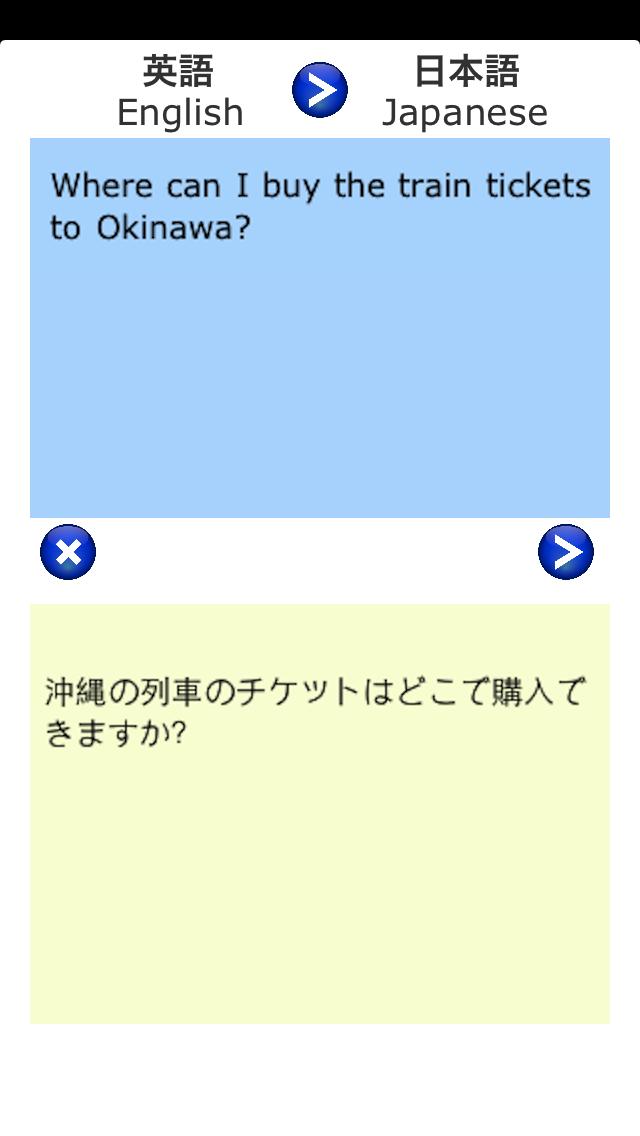 英日の翻訳のおすすめ画像1