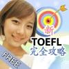 新TOEFL完全攻略-IVY英語 FREE