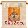 Telugu Satakamulu
