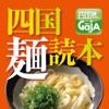 四国麺読本
