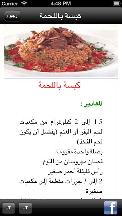 المطبخ العربي screenshot-4